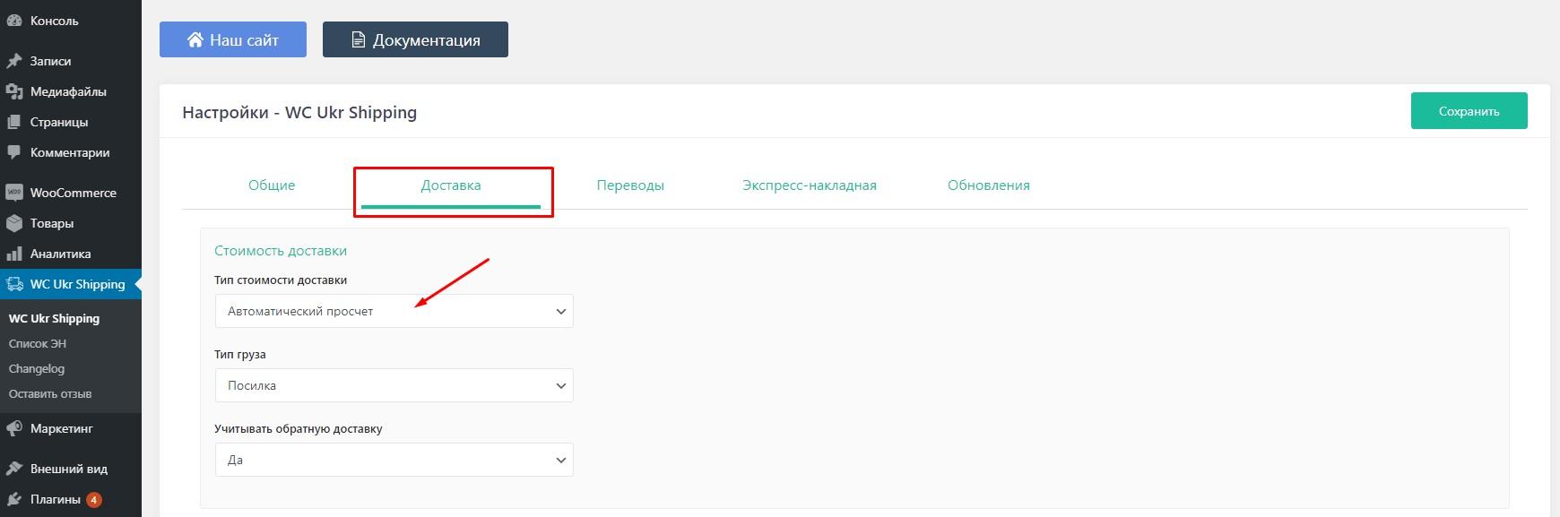 Настройка автоматического просчета доставки плагина WooCommerce Новая Почта