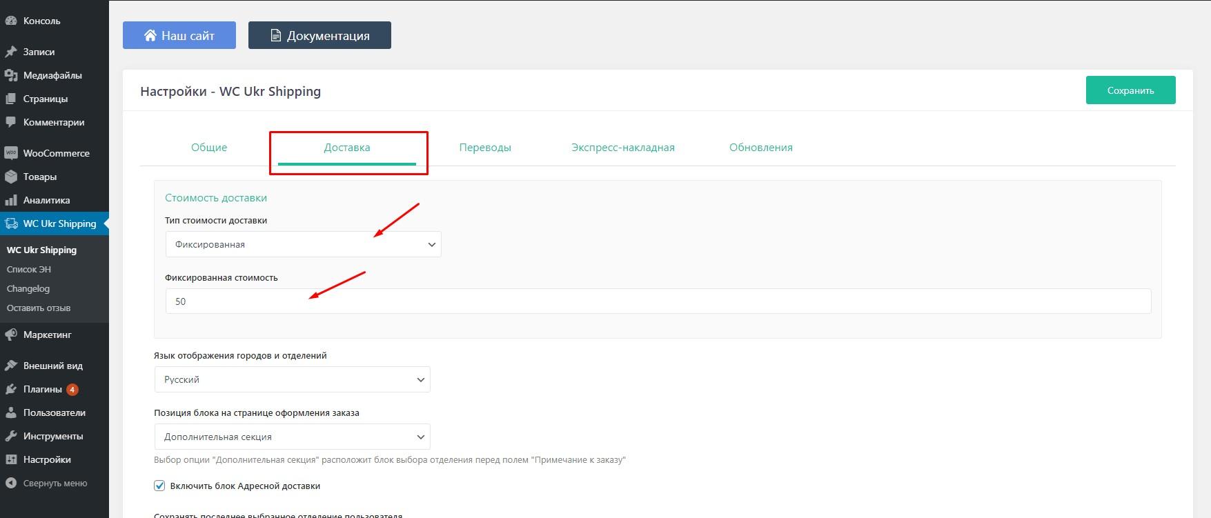 Настройка фиксированной стоимости доставки плагина WooCommerce Новая Почта