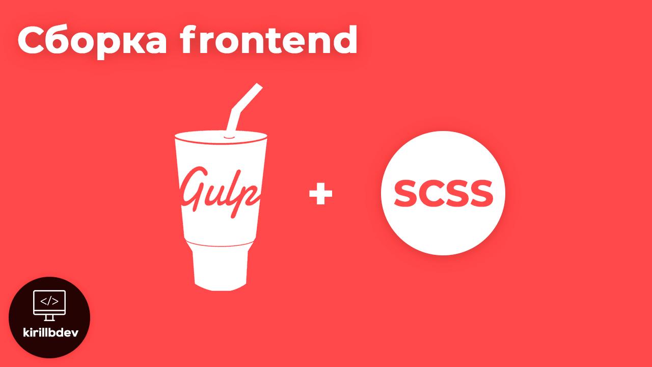 Собираем frontend проект Gulp + SCSS - Часть 1