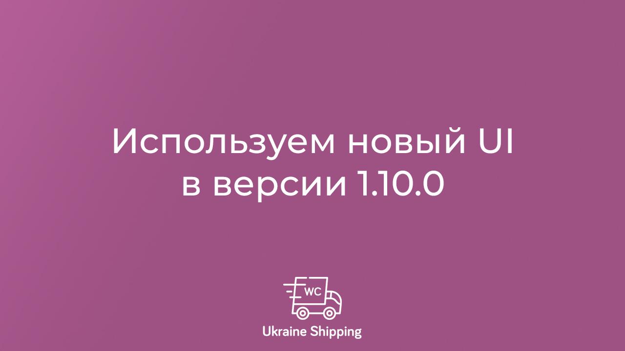 Используем новый UI в WC Ukr Shipping PRO