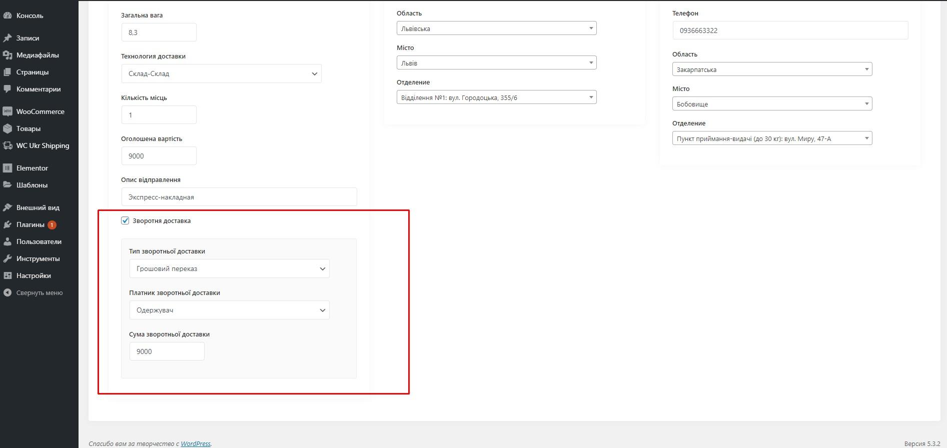 Накладная наложенным платежом плагина Новой Почты для WooCommerce