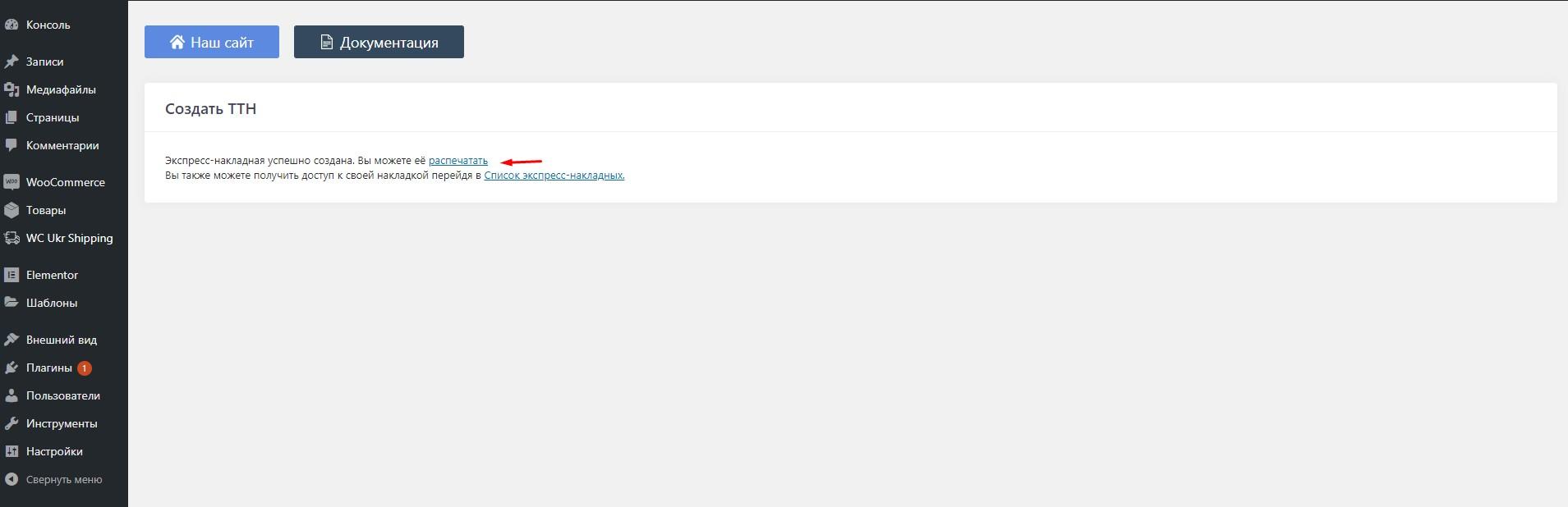 Окно успешного создания накладной плагина Новой Почты для WooCommerce