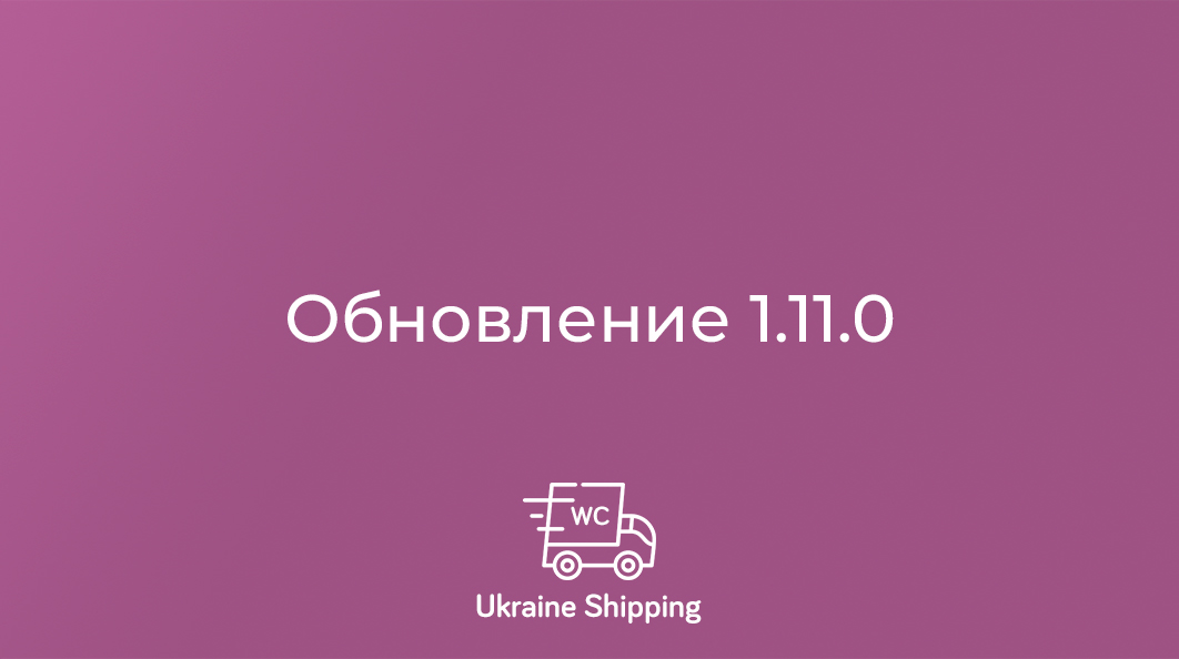Обновление WC Ukraine Shipping PRO 1.11.0
