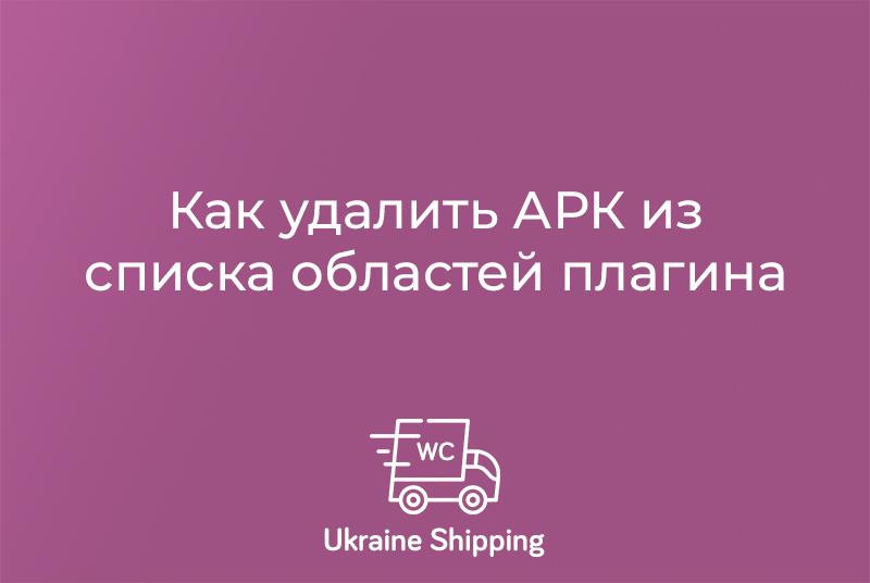 Как удалить АРК из списка областей WC Ukr Shipping