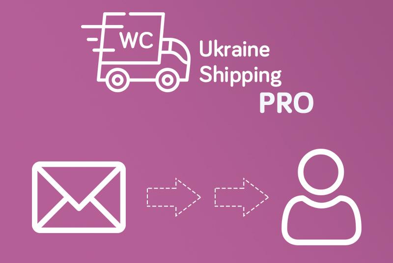 Настройка email оповещений при работе с WC Nova Poshta Shipping PRO