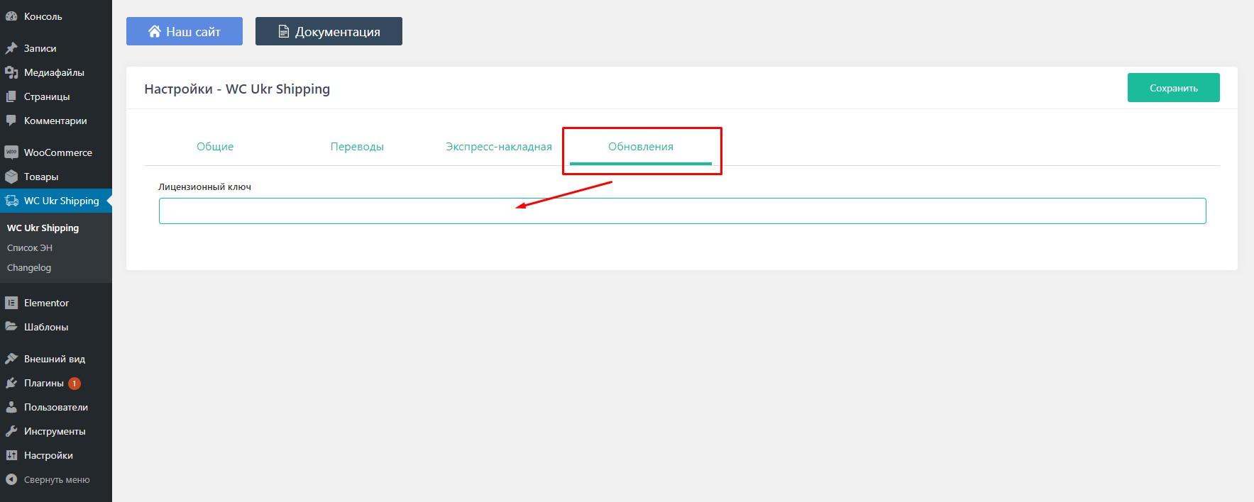 Настройка лицензионного ключа плагина Новая Почта для WooCommerce