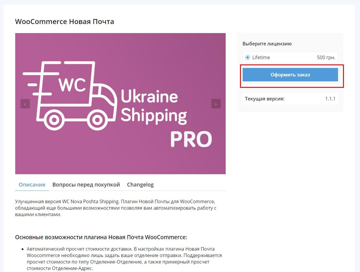 Установка и настройка плагина Новая Почта для WooCommerce