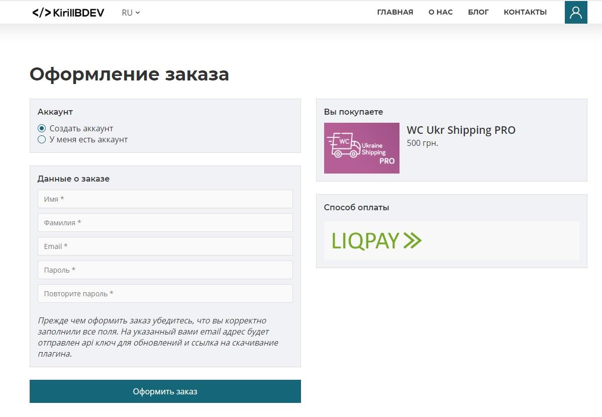 Оформление заказа плагина доставки Новая Почта для WooCommerce