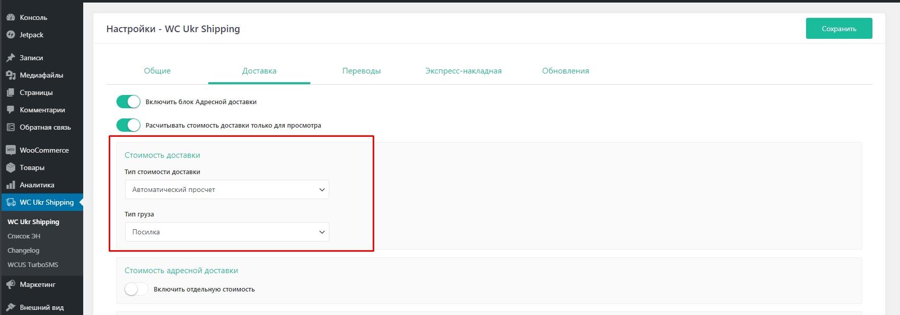 Расчет стоимости по API Новой Почты