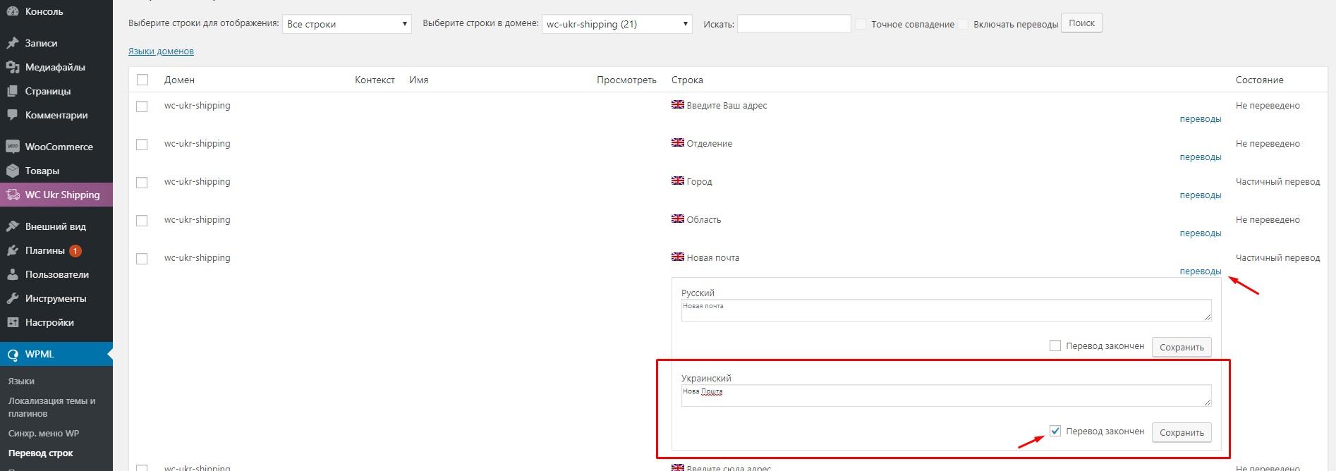 Локализация плагина доставки Новой Почтой для WooCommerce