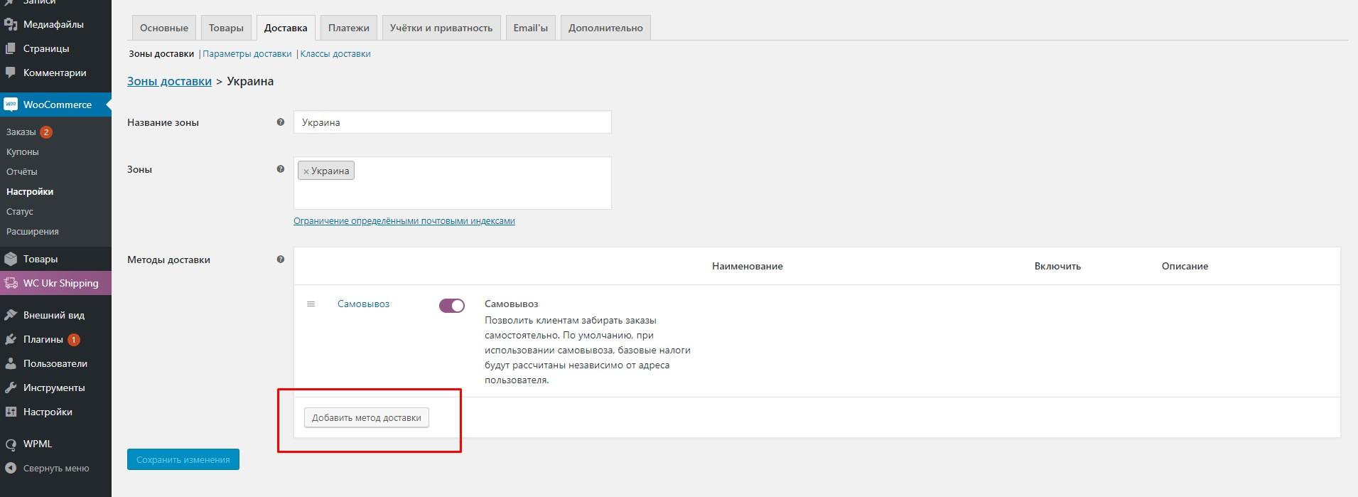 Добавление метода доставки службой Новая Почта для WooCommerce