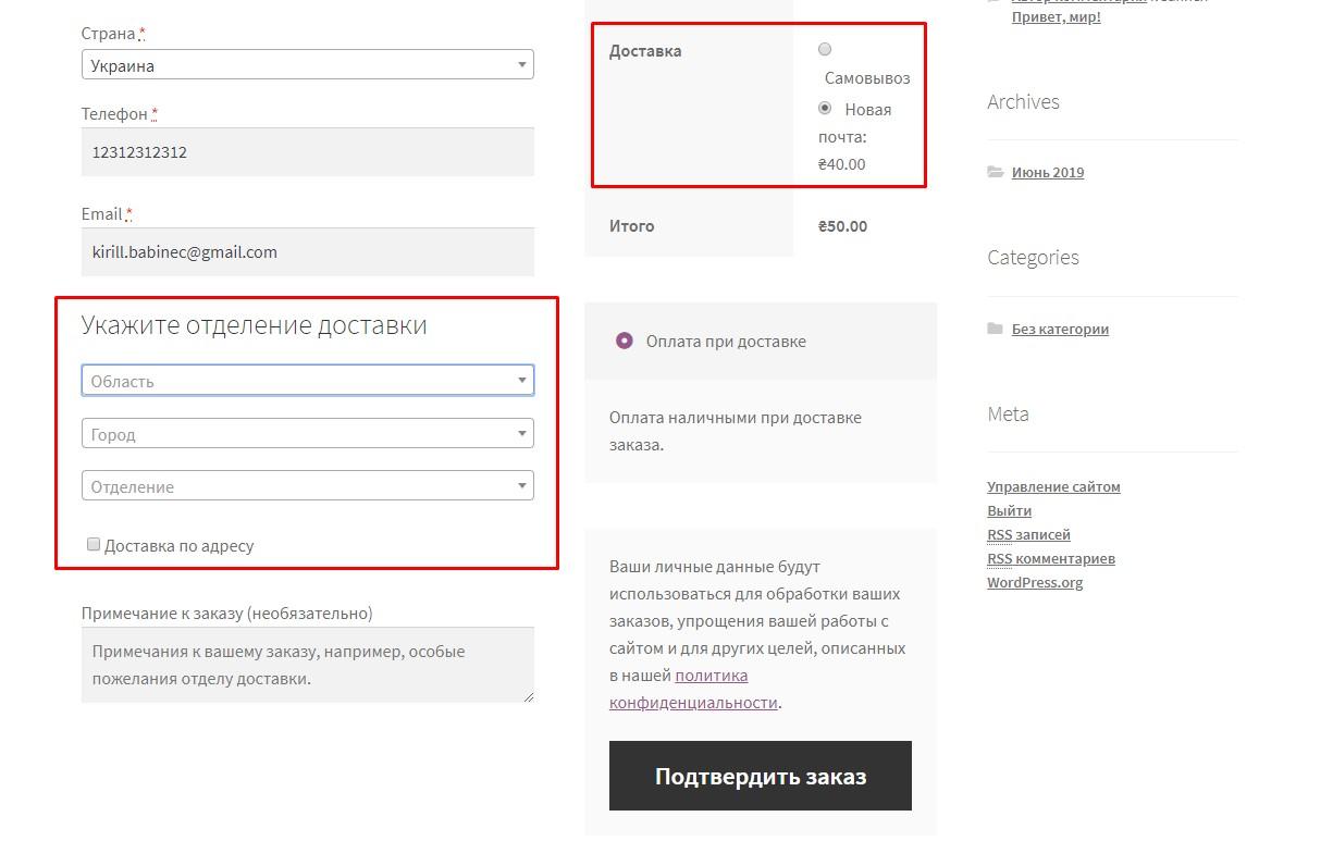 Страница оформления заказа плагина доставки Новой Почтой для WooCommerce