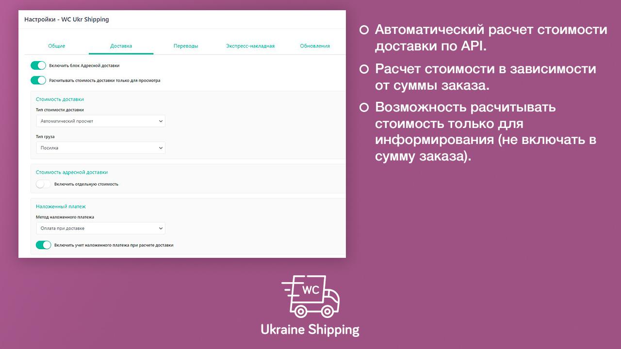 Плагін інтеграції Нової Пошти для WooCommerce - Зображення 1