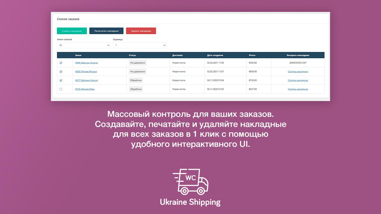 Інтеграція WooCommerce Нова Пошта - плагін WC Ukr Shipping PRO - theme::common.alt_img 6
