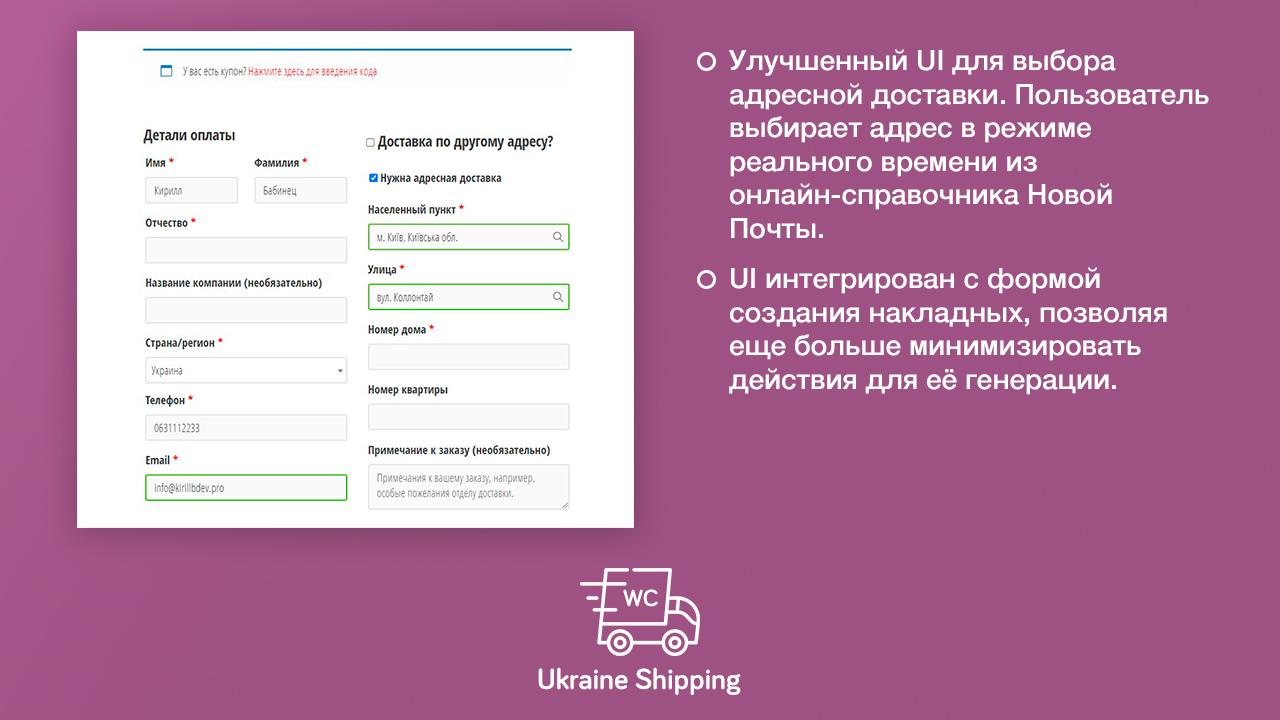 Плагін інтеграції Нової Пошти для WooCommerce - Зображення 2