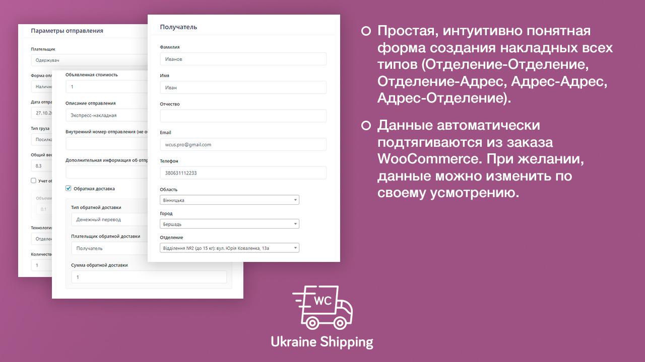 WC Ukr Shipping PRO - Плагин доставки Новой Почтой для WooCommerce - Изображение 3