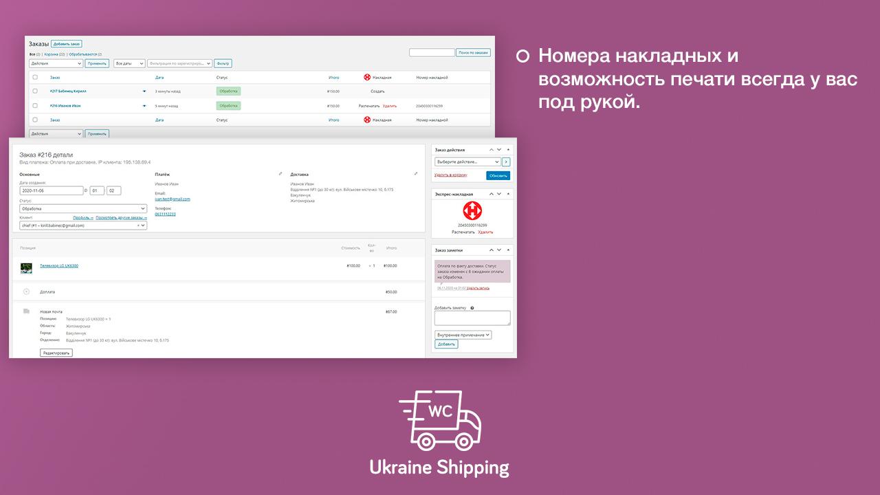 Інтеграція WooCommerce Нова Пошта - плагін WC Ukr Shipping PRO - theme::common.alt_img 7