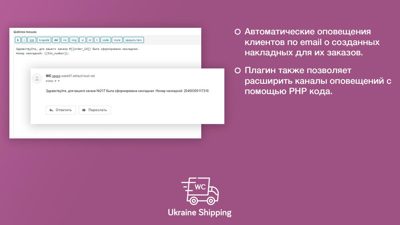 Плагін інтеграції Нової Пошти для WooCommerce - Зображення 6