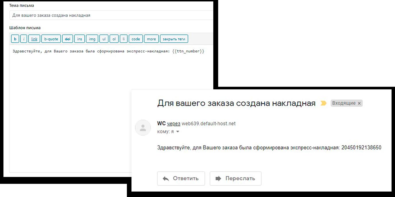 Плагін інтеграції Нової Пошти для WooCommerce - Зображення 11