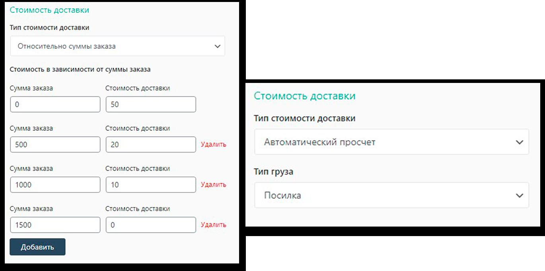 Плагін інтеграції Нової Пошти для WooCommerce - Зображення 12