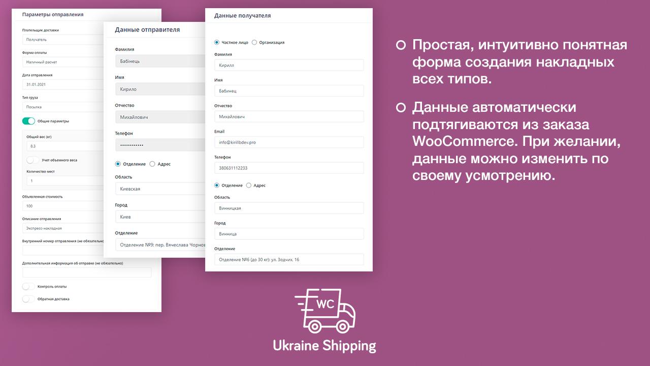Інтеграція WooCommerce Нова Пошта - плагін WC Ukr Shipping PRO - theme::common.alt_img 1