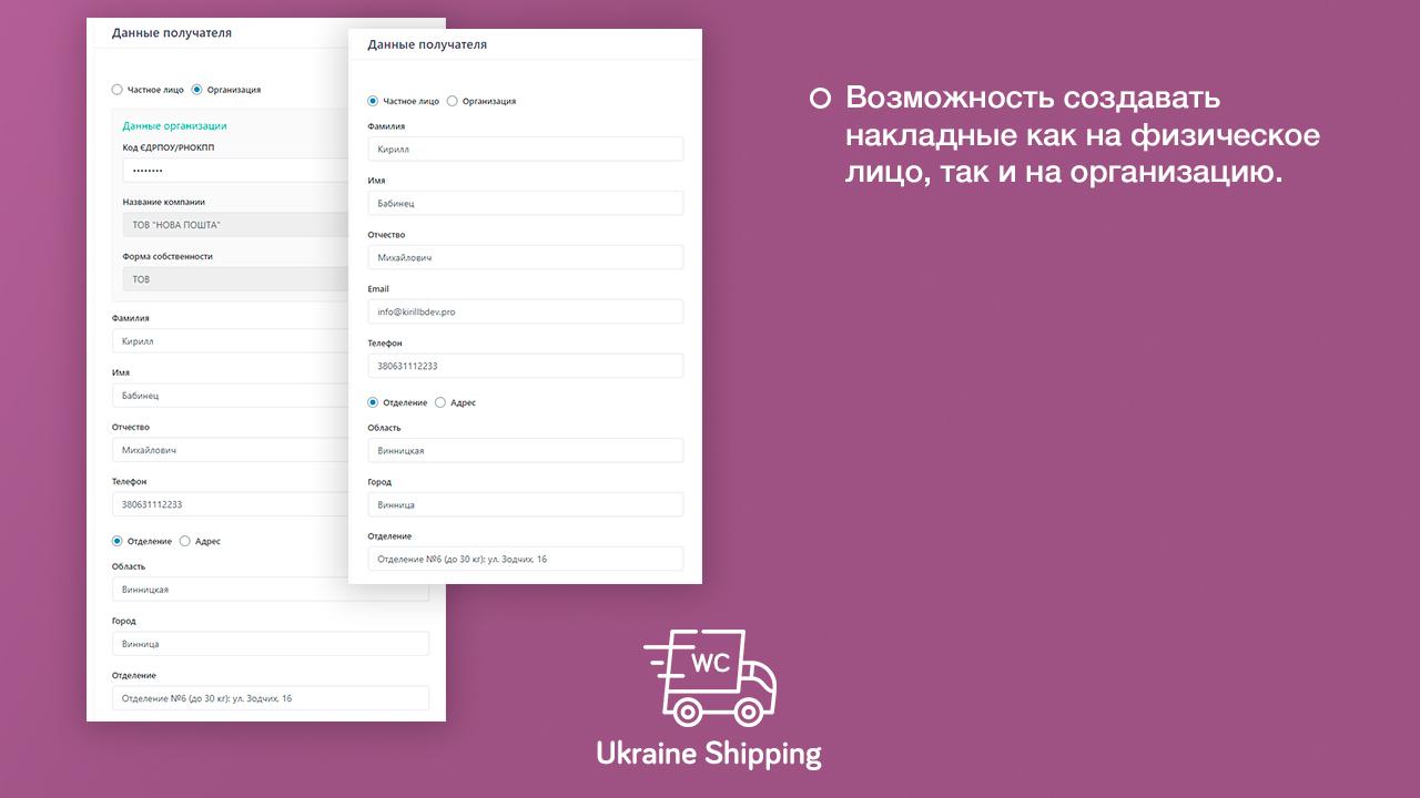 Інтеграція WooCommerce Нова Пошта - плагін WC Ukr Shipping PRO - theme::common.alt_img 2
