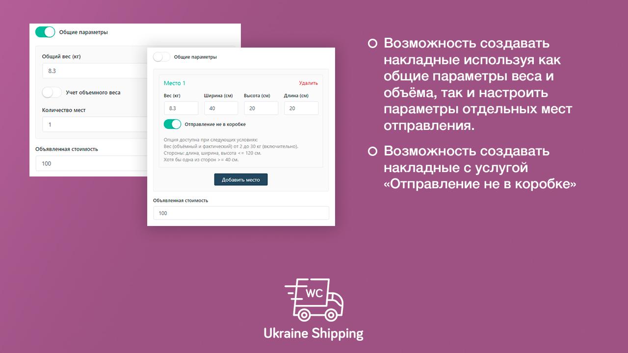 Інтеграція WooCommerce Нова Пошта - плагін WC Ukr Shipping PRO - theme::common.alt_img 3