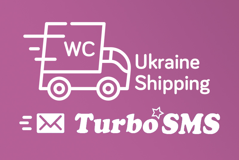 WCUS Turbo SMS - шлюз плагіну Нової Пошти з Turbo SMS