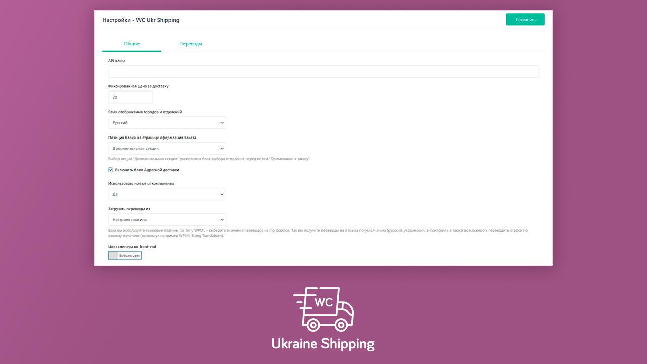 Плагин доставки службой Новая Почта для WooCommerce - theme::common.alt_img 1