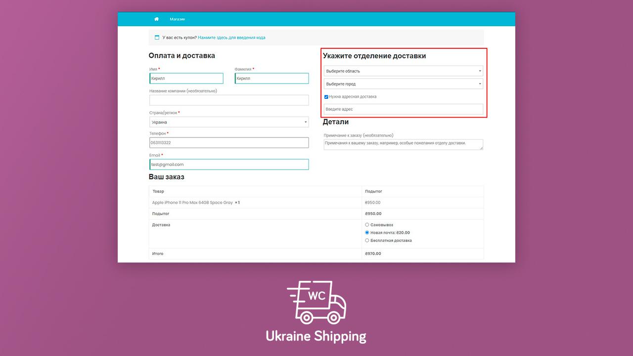 Плагин доставки службой Новая Почта для WooCommerce - theme::common.alt_img 3